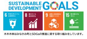 SDGs_with_木木木林