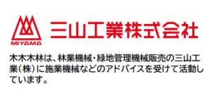 三山工業-株式会社