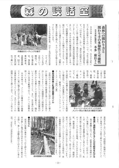 林業ぐんま-No216